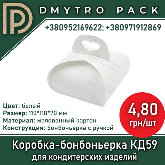Купить Коробка-бонбоньерка 110х110х70 мм для пирожных, кексов, пирогов