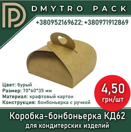 Купить Коробка-бонбоньерка бурая 70х60х35 мм для пирожных, кексов, пирогов