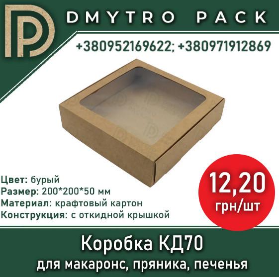Купить Коробка крафтовая 200х200х50 мм для макаронс, печенья, бижутерии