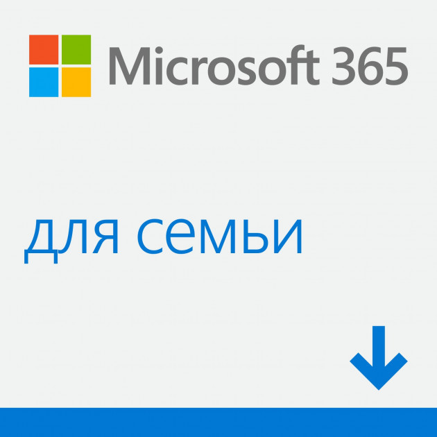 Купить Microsoft 365 Сімейний, річна підписка до 6 користувачів (ESD - електронний ключ в конверті)