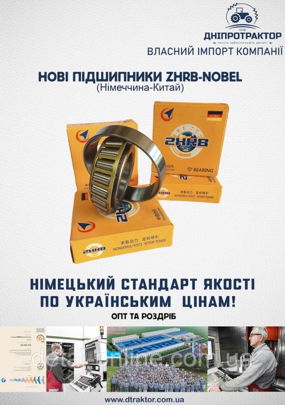 Купить 7204 Подшипник роликовый конический (NOBEL)
