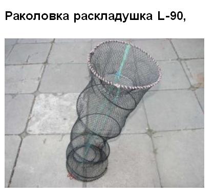 Раколовка раскладушка L-90, диаметр 30 см