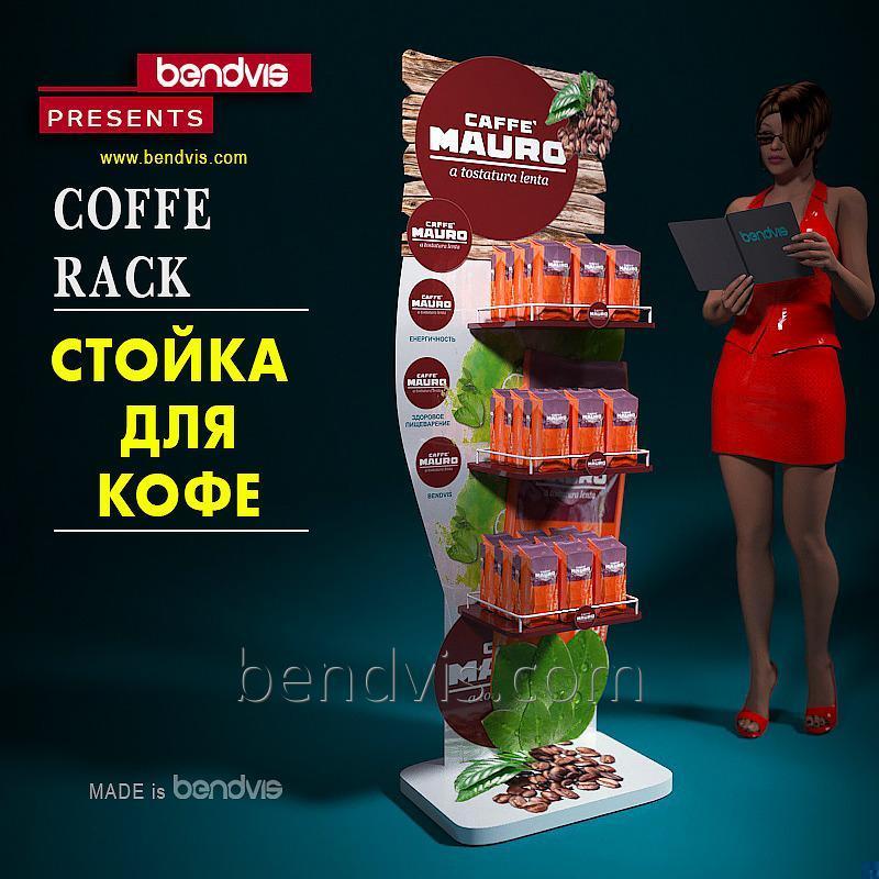 Торговая стойка для кофе