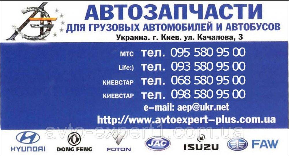 Купить Крестовина рулевого вала Foton (D-15)
