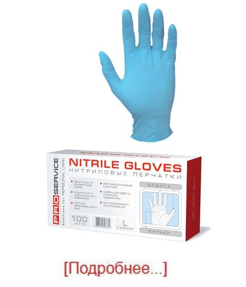 Купить ТМ PRO service Одноразовые перчатки «Нитриловые» 100 шт (16шт/ящ)