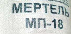 Купить Мертель МП 18, купить, Славута.