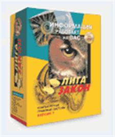 Купить Программно-информационные продукты торговой марки ЛИГА:ЗАКОН