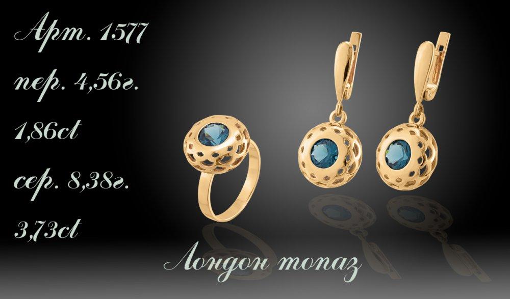 Купити Артикул 1577, Кільце + Сережки. Золото 585 проби, Лондон топаз