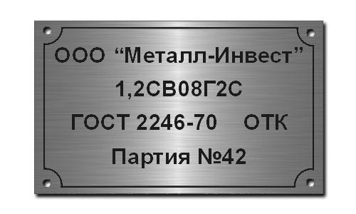 Таблички металлические алюминиевые