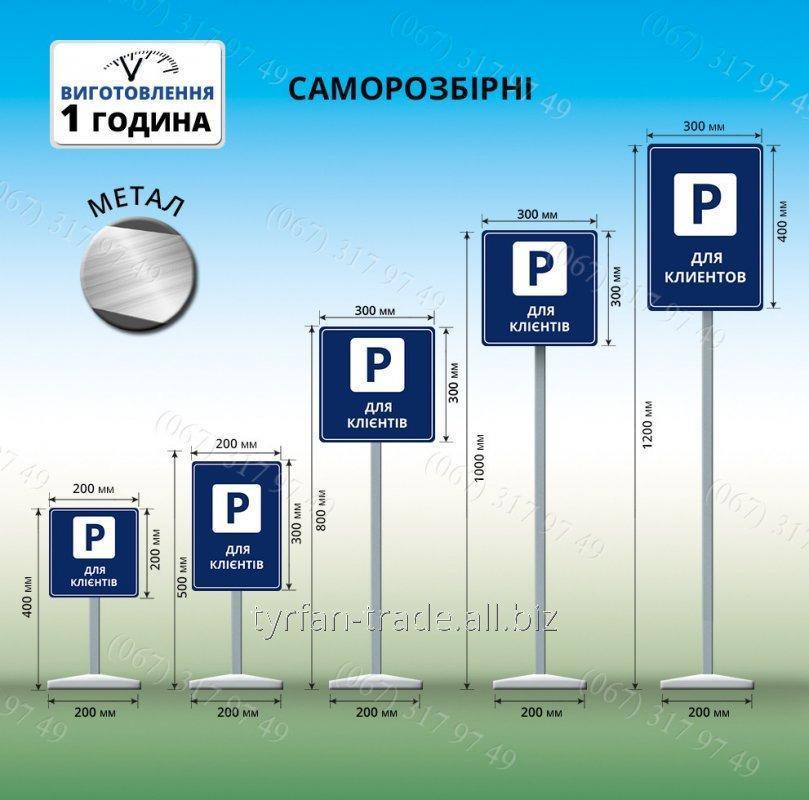 Купить Табличка для парковки Для клиентов на металлической подставке с бетону-ветром не унесет