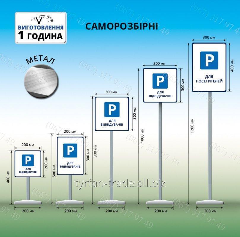 Купить Табличка для парковки Для посетителей с металлической ножкой на платформе