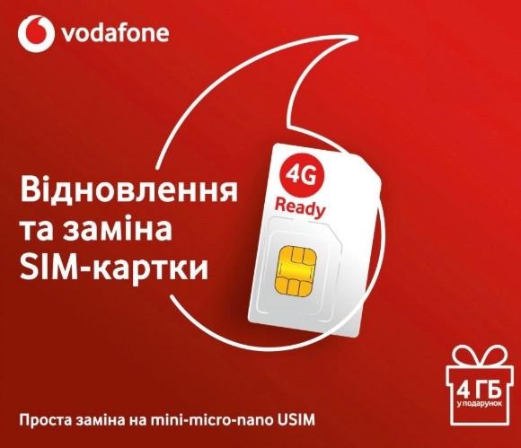 """Купить Стартовый Пакет Vodafone """"Відновлення та заміна sim-картки"""" 4G"""