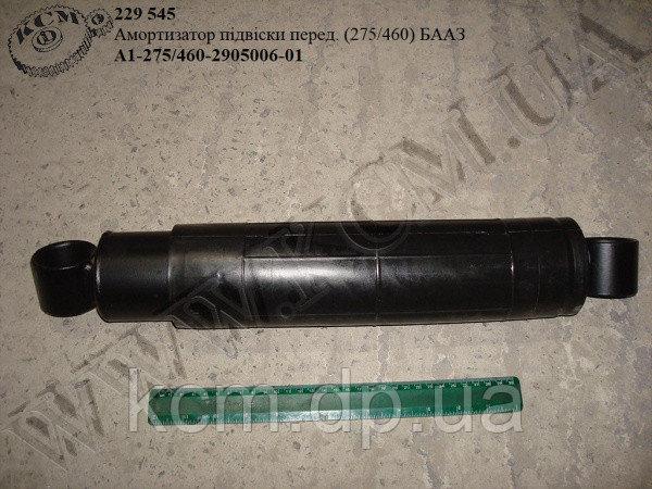 Амортизатор підвіски перед. А1-275/460-2905006-01 (275/460) БААЗ