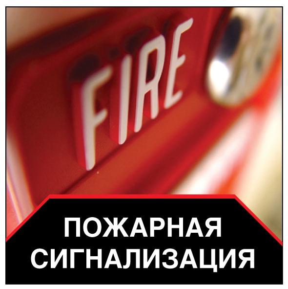 Купить Проектирование и монтаж пожарной сигнализации.