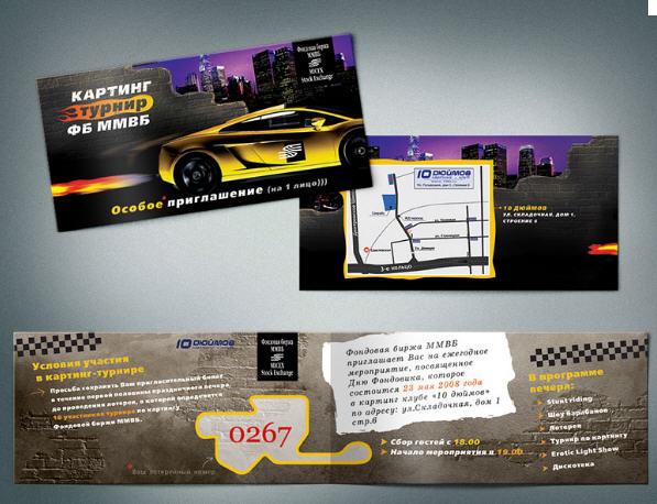 Купить Пригласительные билеты заказать в Харькове, цена, фото