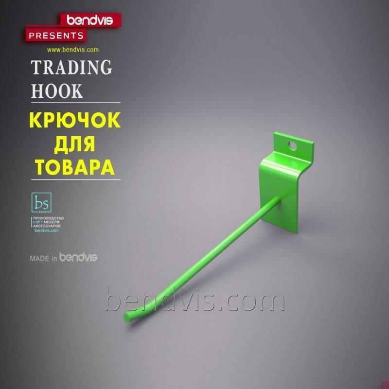 Торговое оборудование крючки