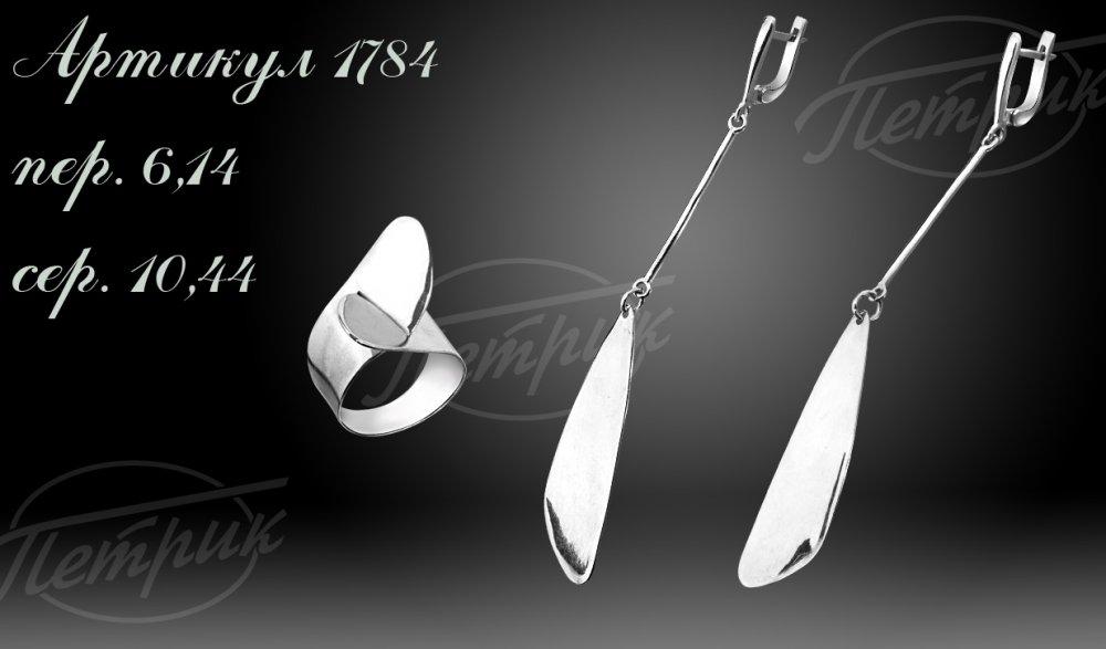 Купить Артикул 1784 , Кольцо+Серьги , Серебро 925 пробы , Без вставки