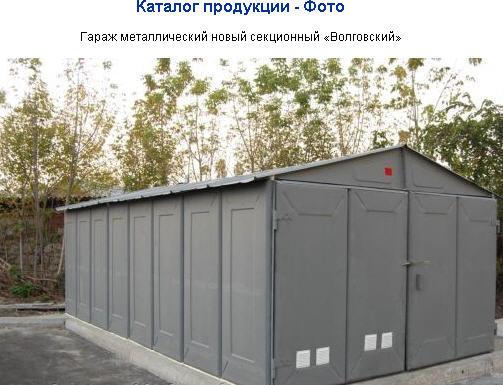Разборный железный гараж купить купить гараж пенал новомосковск