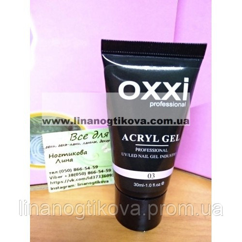 Купить Акрил гель Oxxi (30 мл)