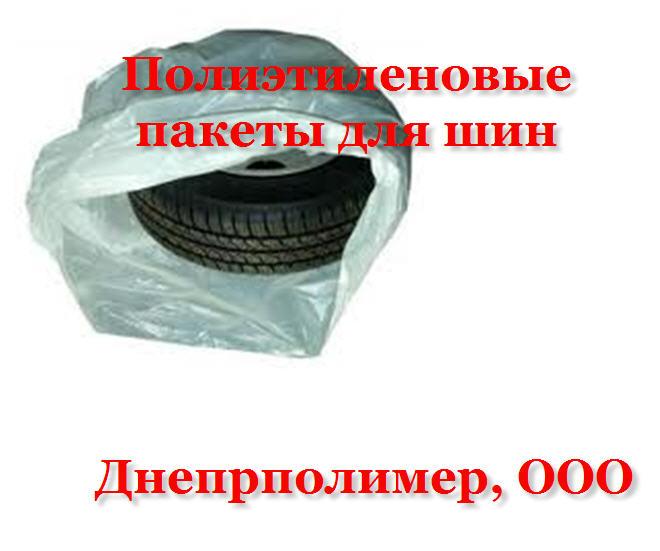 Купить Пакеты полиэтиленовые для упаковки шин заказать, пакеты полиэтиленовые для упаковки шин цена, в Украине,