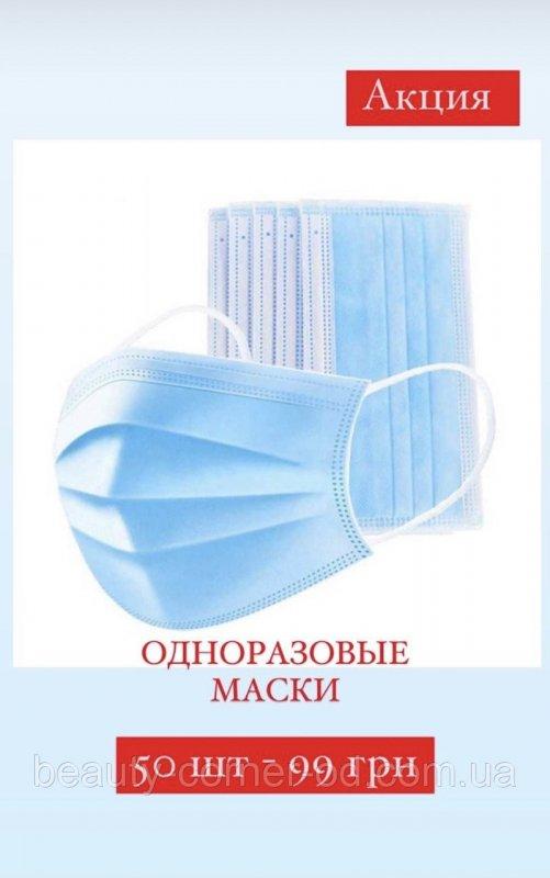 Купить Маска трехслойная на резинках ( упаковка )