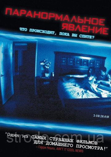 Купить DVD-диск Паранормальное явление (К.Физерстон) (США, 2007)