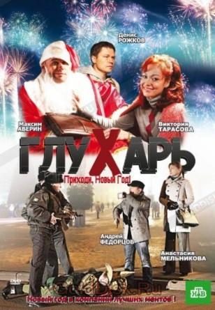Купить DVD-диск. Глухарь. Приходи, Новый год! (2 серии) (Д.Рожков) (Россия, 2009)