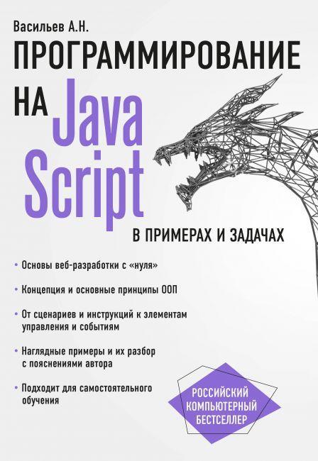 Купить Книга Программирование на JavaScript в примерах и задачах. Автор - Васильев Алексей Николаевич (Эксмо)
