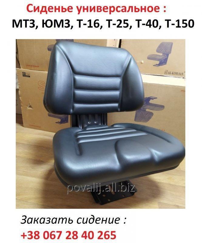 Купить Сиденье (кресло) МТЗ, ЮМЗ, Т-16, Т-25, Т-40, Т-150 (кожзам. с регулировкой веса) | Star (Турция)