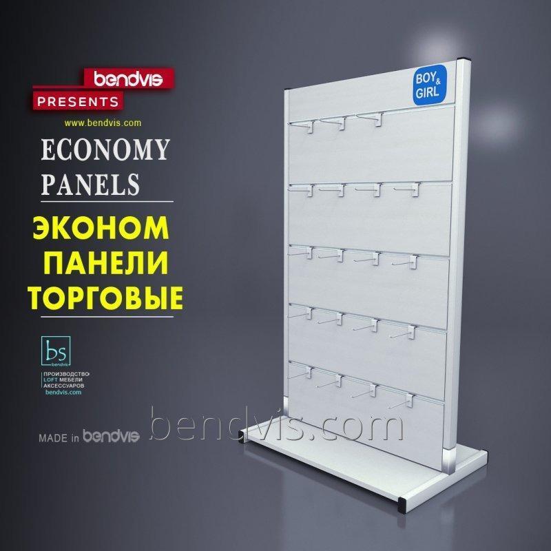Торговое оборудование экономпанели
