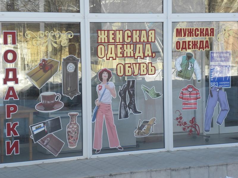 Купить Витрины, оформление, оклейка витрин, размещение наружной рекламы, Шостка, Украина, Сумская область, цена, заказать, аренда