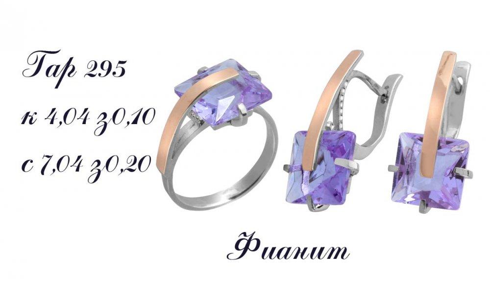 Купить Артикул 295 , Кольцо + серьги , серебро 925 пробы .