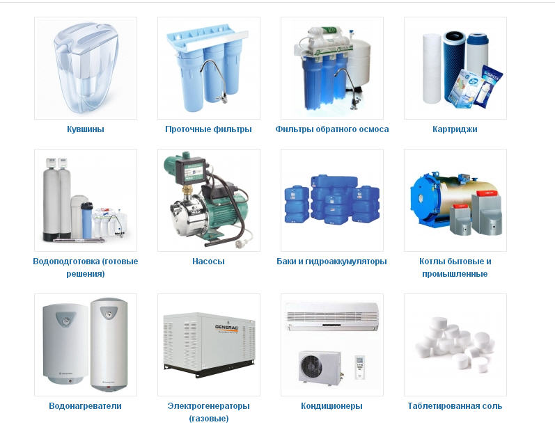Buy The Filters completing waters for filters for water the Equipment for water supply