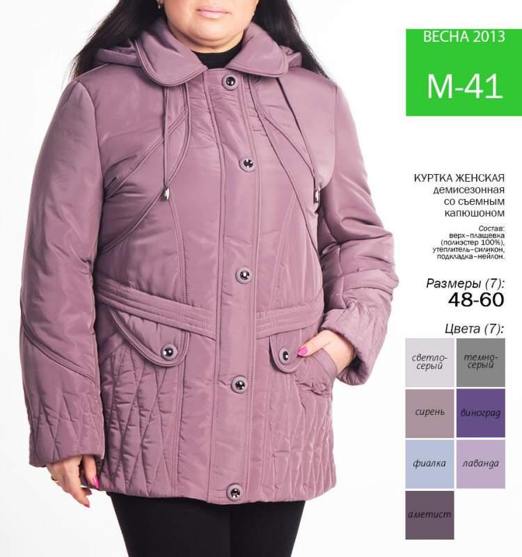 Купить женские куртки больших размеров интернет магазин худенькие девушки в маленьком черном платье фото