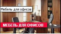 Купить Офисная мебель под заказ