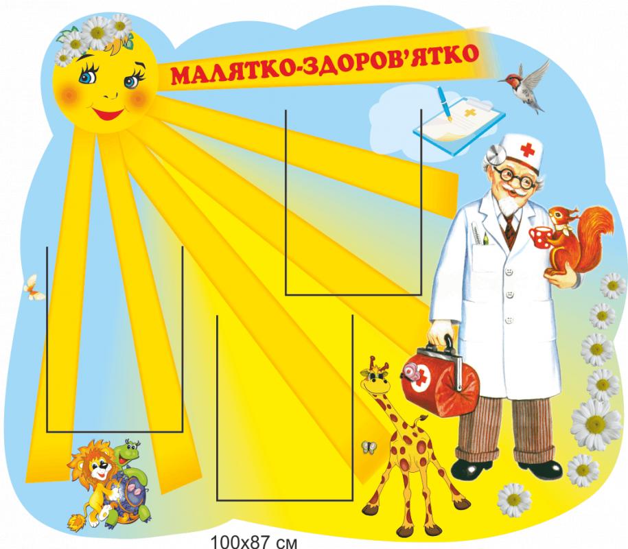 Купить Медицинский стенд для детского сада (1010403)