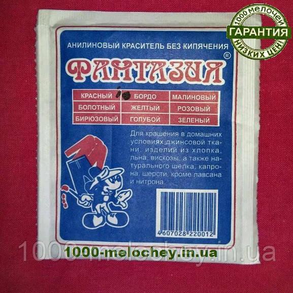 Краситель для одежды фантазия бордовый (10 гр) на 1кг ткани.