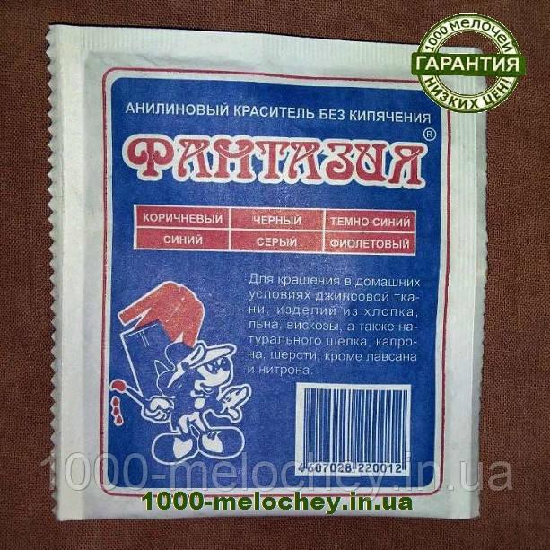 Краситель для одежды Фантазия коричневый.(10 гр) на 1 кг ткани.