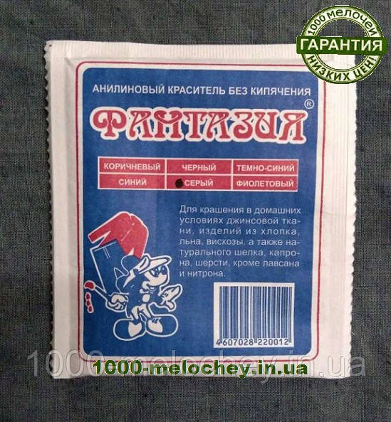 Краситель для ткани Фантазия. серый .(10 гр) на 1 кг ткани.