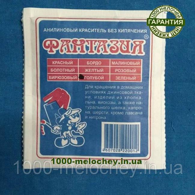 Краситель для одежды фантазия голубой (10 гр) на 1 кг ткани.