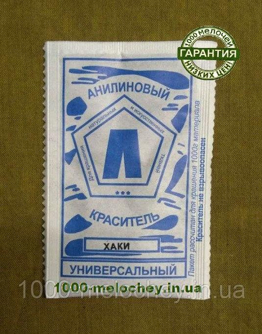 Краситель для ткани универсальный хаки (болото). (5 гр) на 500 гр ткани.