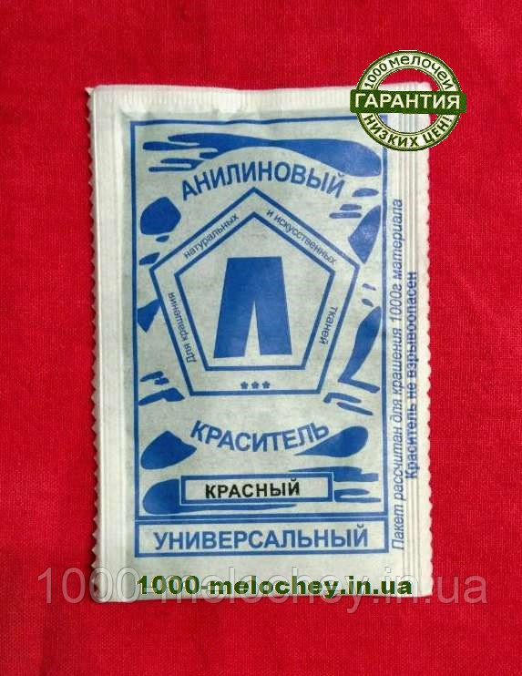 Краситель для ткани универсальный красный. (5 гр) на 500 гр ткани.