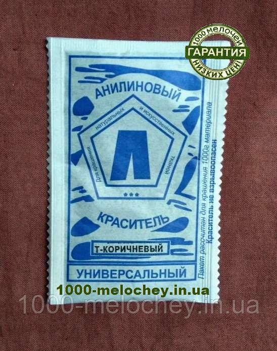 Краситель для одежды универсальный т-коричневый. (5 гр) на 500 гр ткани.