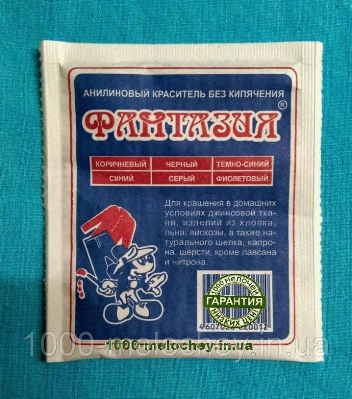 Краситель для одежды фантазия бирюзовый . (10 гр) на 1 кг ткани.