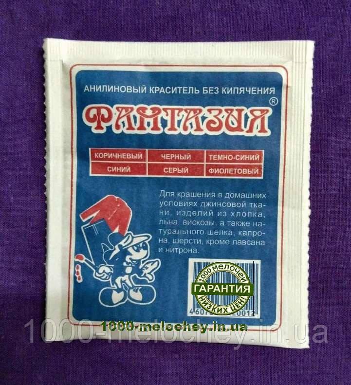Краситель для одежды фантазия фиолетовый. (10 гр) на 1 кг ткани.