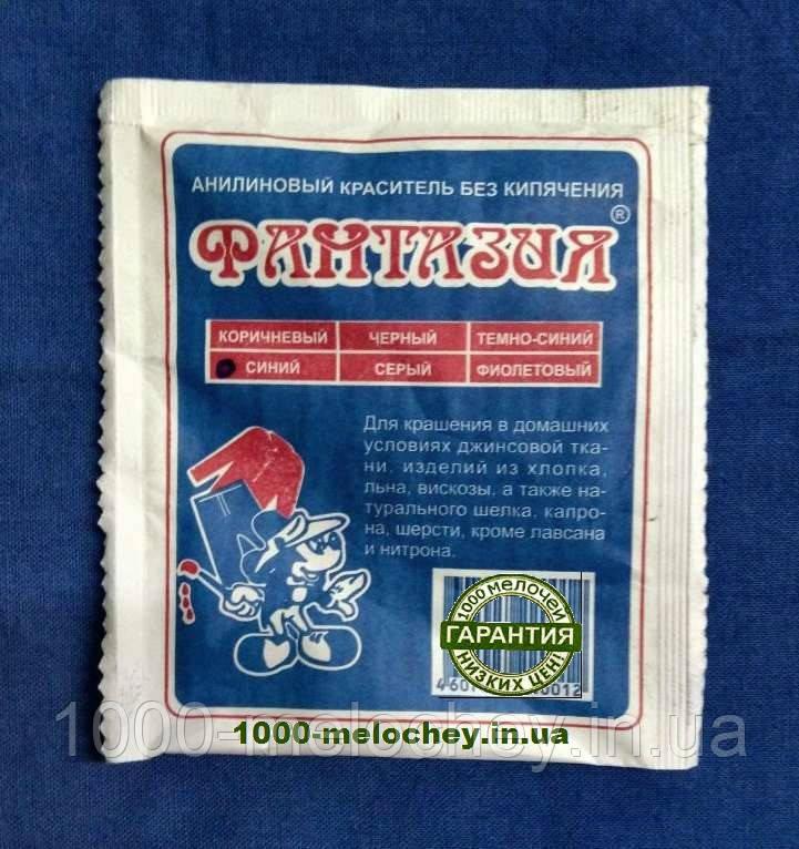 Краситель для ткани фантазия синий. (10 гр) на 1 кг ткани.