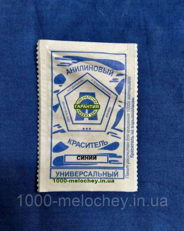 Краситель для одежды универсальный синий. (5 гр) на 500 гр ткани.