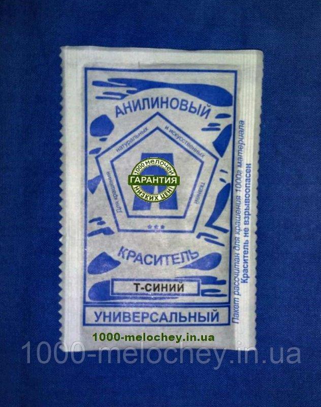 Краситель для ткани универсальный т-синий. (5 гр) на 500 гр ткани.