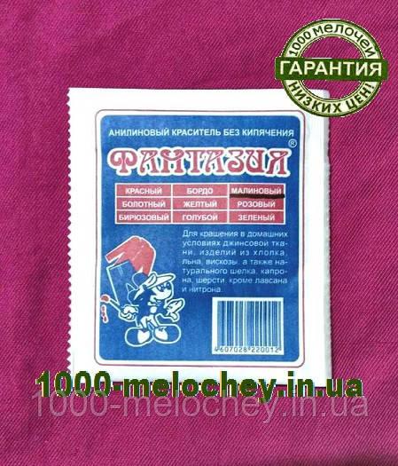 Краситель для ткани фантазия Малиновый. (10 гр) на 1 кг ткани.
