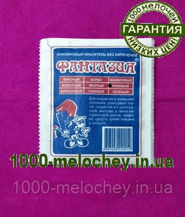 Краситель для ткани фантазия Розовый. (10 гр) на 1 кг ткани.